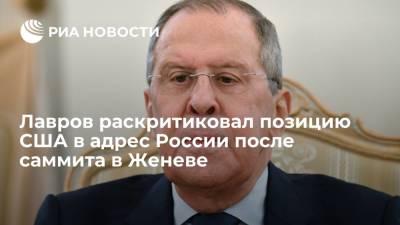 Лавров раскритиковал позицию США в адрес России после встречи Путина с Байденом в Женеве