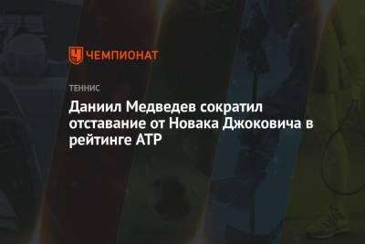 Даниил Медведев сократил отставание от Новака Джоковича в рейтинге ATP
