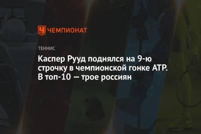 Каспер Рууд поднялся на 9-ю строчку в чемпионской гонке ATP. В топ-10 — трое россиян