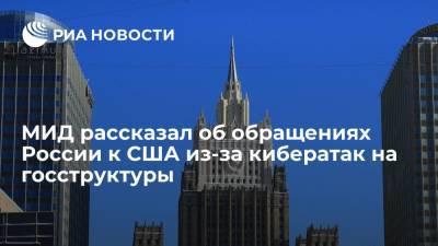 В МИД заявили, что Россия направила США более 40 обращений из-за кибератак на госструктуры