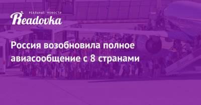 Россия возобновила полное авиасообщение с 8 странами