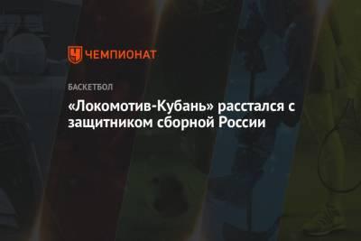 «Локомотив-Кубань» расстался с защитником сборной России