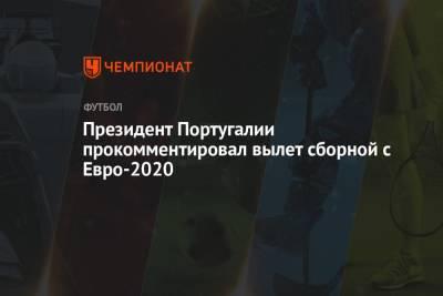 Президент Португалии прокомментировал вылет сборной с Евро-2020