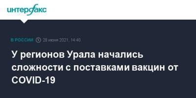 У регионов Урала начались сложности с поставками вакцин от COVID-19