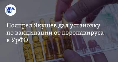 Полпред Якушев дал установку по вакцинации от коронавируса в УрФО
