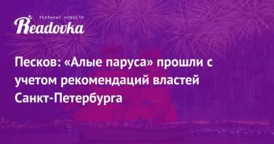 Песков: «Алые паруса» прошли с учетом рекомендаций властей Санкт-Петербурга