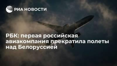 РБК: российская грузовая авиакомпания перестала использовать воздушное пространство Белоруссии