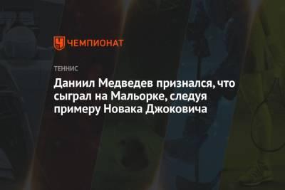 Даниил Медведев признался, что сыграл на Мальорке, следуя примеру Новака Джоковича