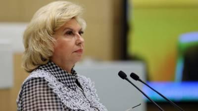 Увольнение не привитых от COVID-19 сотрудников незаконно – Москалькова