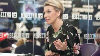 Захарова объяснила цели США по прекращению консульских услуг в Москве