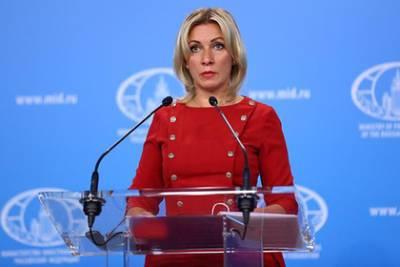 Захарова объяснила уничтожение консульской службы США в России