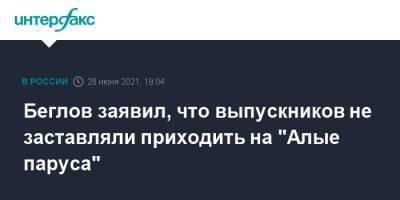 """Беглов заявил, что выпускников не заставляли приходить на """"Алые паруса"""""""