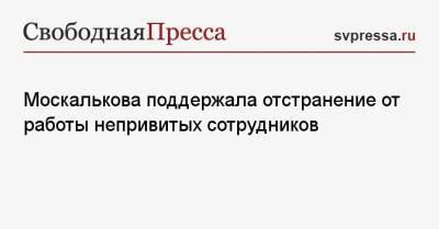 Москалькова поддержала отстранение от работы непривитых сотрудников