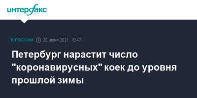 """Петербург нарастит число """"коронавирусных"""" коек до уровня прошлой зимы"""