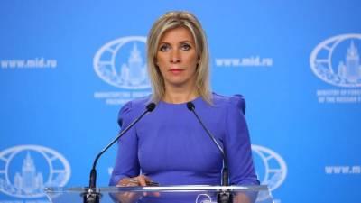 Захарова прокомментировала требования компенсации со стороны чешских властей