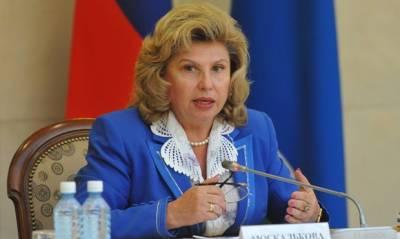 Омбудсмен Татьяна Москалькова пообещала разобраться с включением центра «Насилию.нет» в реестр инагентов