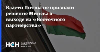 Власти Литвы не признали решение Минска о выходе из «Восточного партнерства»
