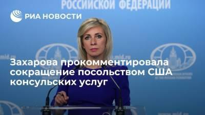 Захарова прокомментировала сокращение посольством США консульских услуг с 1 августа