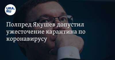 Полпред Якушев допустил ужесточение карантина по коронавирусу