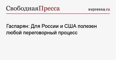 Гаспарян: Для России и США полезен любой переговорный процесс