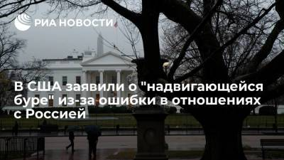 Hill: на США надвигается буря из-за ошибки в отношениях с Россией