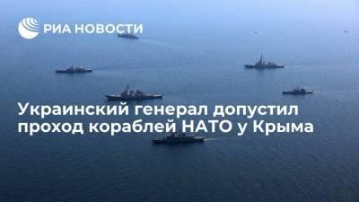 Украинский генерал Романенко допустил проход кораблей НАТО вблизи Крыма