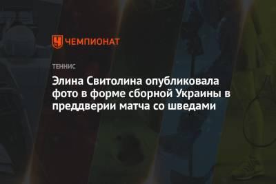 Элина Свитолина опубликовала фото в форме сборной Украины в преддверии матча со шведами