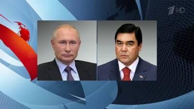 Президенты России и Туркменистана обсудили двустороннее сотрудничество и борьбу с пандемией