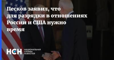Песков заявил, что для разрядки в отношениях России и США нужно время