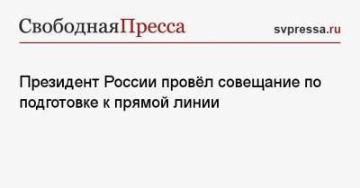 Президент России провёл совещание по подготовке к прямой линии