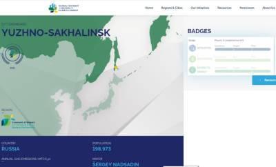 Южно-Сахалинск присоединился к глобальному соглашению мэров по вопросам климата и энергетики