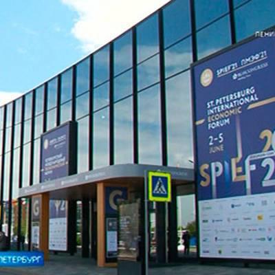 Сегодня – второй день работы Международного экономического форума в Петербурге