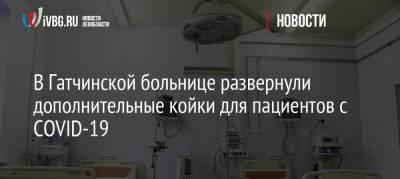 В Гатчинской больнице развернули дополнительные койки для пациентов с COVID-19