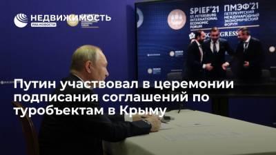 Путин участвовал в церемонии подписания соглашений по туробъектам в Крыму