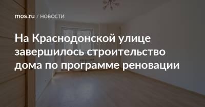 На Краснодонской улице завершилось строительство дома по программе реновации