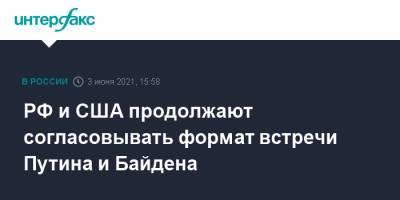 РФ и США продолжают согласовывать формат встречи Путина и Байдена