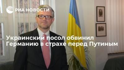 Украинский посол обвинил Германию в страхе перед Путиным