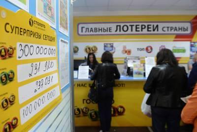 В России разыщут выигравших миллионы рублей в лотерее восьмерых человек