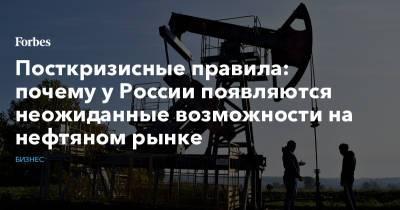 Посткризисные правила: почему у России появляются неожиданные возможности на нефтяном рынке