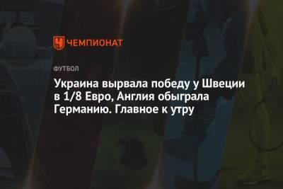 Украина вырвала победу у Швеции в 1/8 Евро, Англия обыграла Германию. Главное к утру