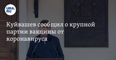 Куйвашев сообщил о крупной партии вакцины от коронавируса