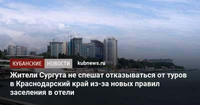 Жители Сургута не спешат отказываться от туров в Краснодарский край из-за новых правил заселения в отели