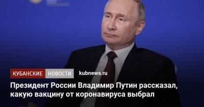 Президент России Владимир Путин рассказал, какую вакцину от коронавируса выбрал