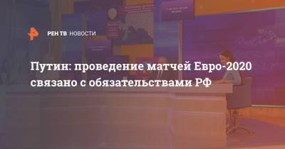 Путин: проведение матчей Евро-2020 связано с обязательствами РФ