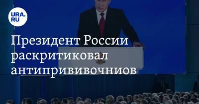 Президент России раскритиковал антипрививочниов