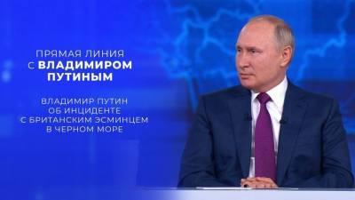 Президент РФ назвал провокацией инцидент с британским эсминцем