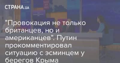 """""""Провокация не только британцев, но и американцев"""". Путин прокомментировал ситуацию с эсминцем у берегов Крыма"""