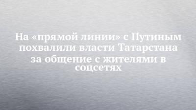 На «прямой линии» с Путиным похвалили власти Татарстана за общение с жителями в соцсетях