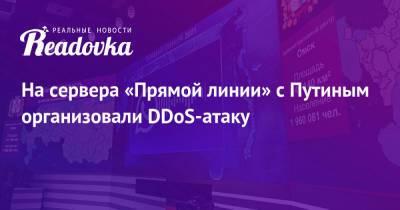 На сервера «Прямой линии» с Путиным организовали DDoS-атаку