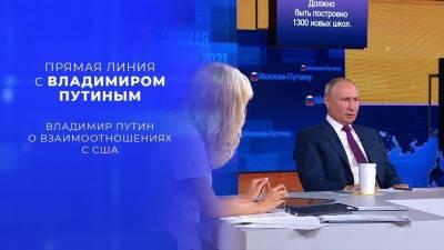Президенту задали вопрос об отношениях России и США после встречи с Джо Байденом